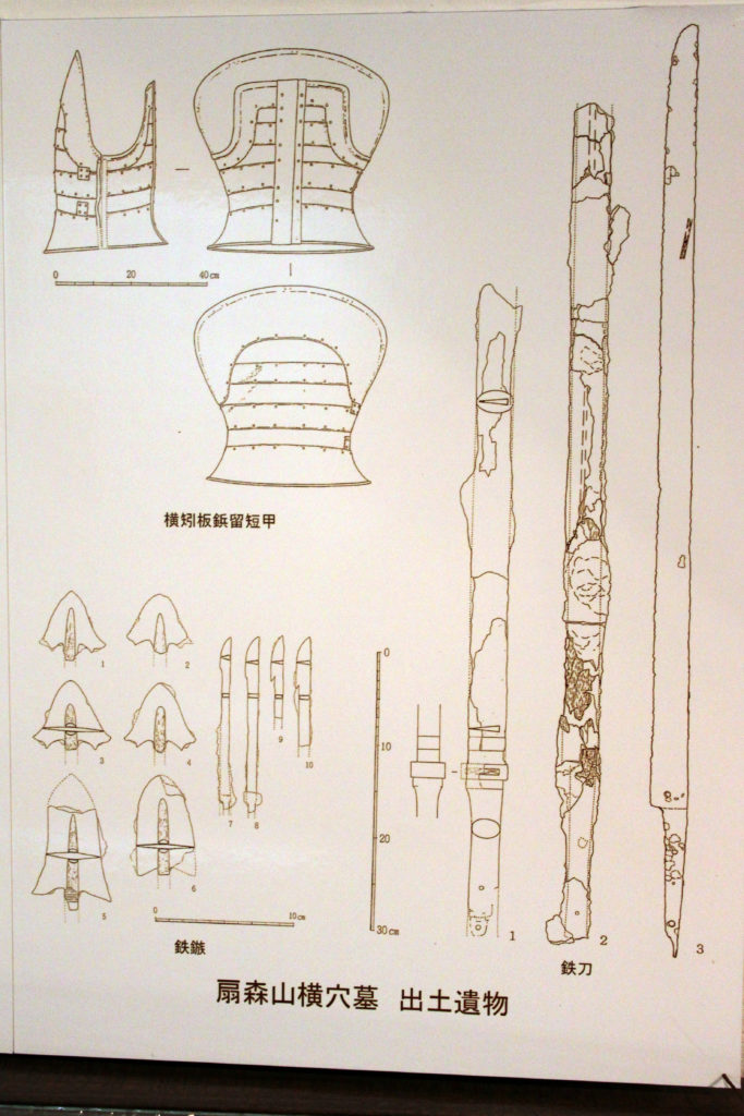 扇森横穴墓 出土品の図
