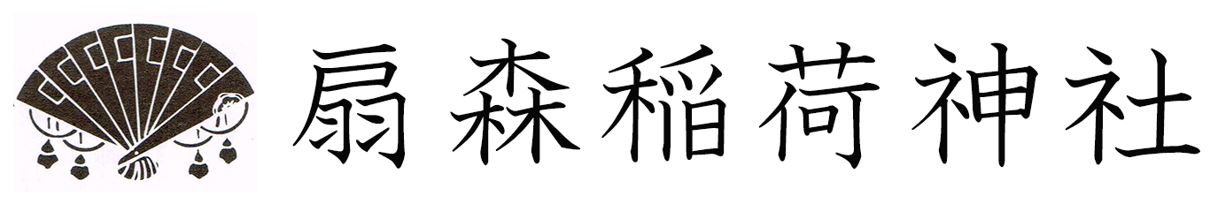 扇森稲荷神社公式サイト 通称こうとうさま。九州三大稲荷 大分県竹田市にある扇森稲荷神社。